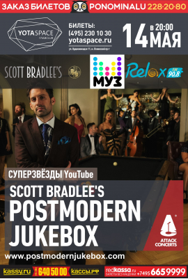 Postmodern Jukebox: 14 мая в Yotaspace!