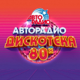 "Smokie, C.C. Catch, Samantha Fox и Pupo на ""Дискотеке 80-х""!"