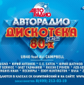 UB40, Toto Cutugno, C.C. Catch и другие артисты выступят на Дискотеке 80-х Авторадио